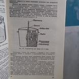 """Кравцов """"Домашнее консервирование и хранение пищевых продуктов"""" 1975р., фото №4"""