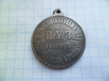 Медаль В.У.З  копия, фото №4