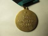 За освобождение Белграда, фото №7