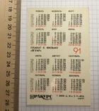 4 календарика, плакаты к фильмам, 1991 / плакати до фільмів, фото №8