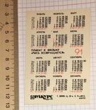 4 календарика, плакаты к фильмам, 1991 / плакати до фільмів, фото №10