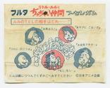 Обертка «Игра» 2. Япония., фото №2