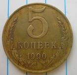 5 копеек 1990 г.,с буквой М,копия №2, фото №2