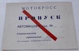 Мотокросс, Пропуск СССР, фото №3