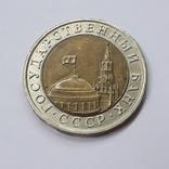 10 рублей 1991 года., фото №5