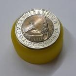 10 рублей 1991 года., фото №7