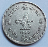 1 доллар 1960 г. Гонконг, фото №2