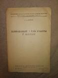 1932 Белоруссия Минск Педагогика на Белорусском, фото №2