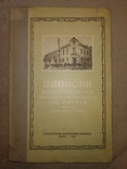 1940 Лесотехнический институт им Кирова Тираж 1 тыс, фото №2