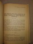 1940 Лесотехнический институт им Кирова Тираж 1 тыс, фото №4
