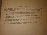 1940 Лесотехнический институт им Кирова Тираж 1 тыс, фото №6