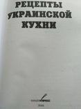 Лучшие рецепты украинской кухни, фото №10