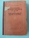 Книги по математике. 4 книги., фото №2