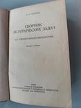 Книги по математике. 4 книги., фото №3