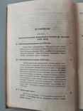 Книги по математике. 4 книги., фото №10