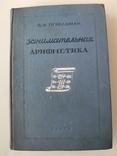 Книги по математике. 4 книги., фото №11