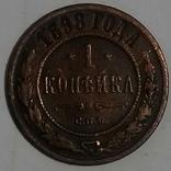 1 копейка 1898 год, фото №3