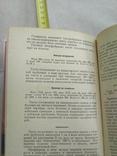 Технология приготовления кондитерских изделий Ховикова Бутенко Ковтуненко, фото №7