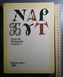 П. Билецкий Г. Нарбут Искусство 1985, фото №2