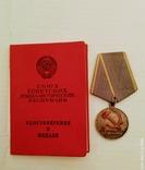 Медаль с документом в отличном состоянии., фото №4