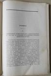 Журнал министерства юстиции. Май. 1902, фото №6