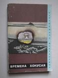 Времена Хокусая (ЗФ). - М., 1967, фото №2