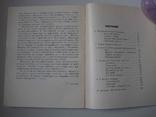 Случай Ковальского (ЗФ). - М., 1968, фото №4