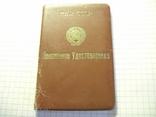 Полный кавалер ГК(документ), фото №2