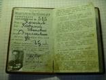 Полный кавалер ГК(документ), фото №4
