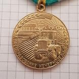 """Медаль """"За преобразование нечерноземья"""" копия, фото №6"""