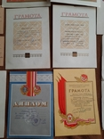 Грамоты, дипломы. табеля, фото №6