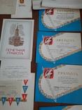 Грамоты, дипломы. табеля, фото №8