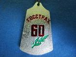 Брелок Госстрах СССР 60 лет., фото №5
