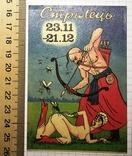 Календарик Стрелец (эротика, юмор), 1994 / Стрілець (еротика, гумор), фото №2