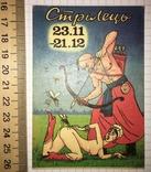 Календарик Стрелец (эротика, юмор), 1994 / Стрілець (еротика, гумор), фото №4