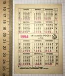 Календарик Стрелец (эротика, юмор), 1994 / Стрілець (еротика, гумор), фото №6