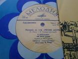 Пластинки Мелодия Рига 7шт. 50-70 гг.Не проверял,но состояние не плохое., фото №7