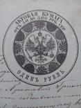 Актовая гербовая бумага 1884 Звенигородский уезд Киевская губерния, фото №2