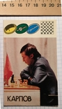 Календарик шахматы А. Карпов, 1990 / шахи, реклама спортлото, прогноз, спринт, фото №2