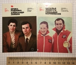 Календарики 1981 г.: герои ХIII Зимней Олимпиады - 1980, фото №3