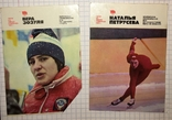 Календарики 1981 г.: герои ХIII Зимней Олимпиады - 1980, фото №5