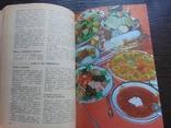 Современная украинская кухня. 1987, фото №5
