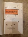 Книга Гусельников Пчеловодство 1960 пасека бджільництво пчелы, фото №3