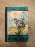 Книга Гусельников Пчеловодство 1960 пасека бджільництво пчелы, фото №2