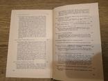 Книга Гусельников Пчеловодство 1960 пасека бджільництво пчелы, фото №6