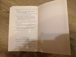 Книга Гусельников Пчеловодство 1960 пасека бджільництво пчелы, фото №7