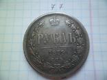 1 рубль 1879 год копия, фото №2