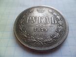 1 рубль 1879 год копия, фото №3