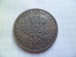1 рубль 1879 год копия, фото №4