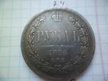 1 рубль 1874 год копия, фото №2